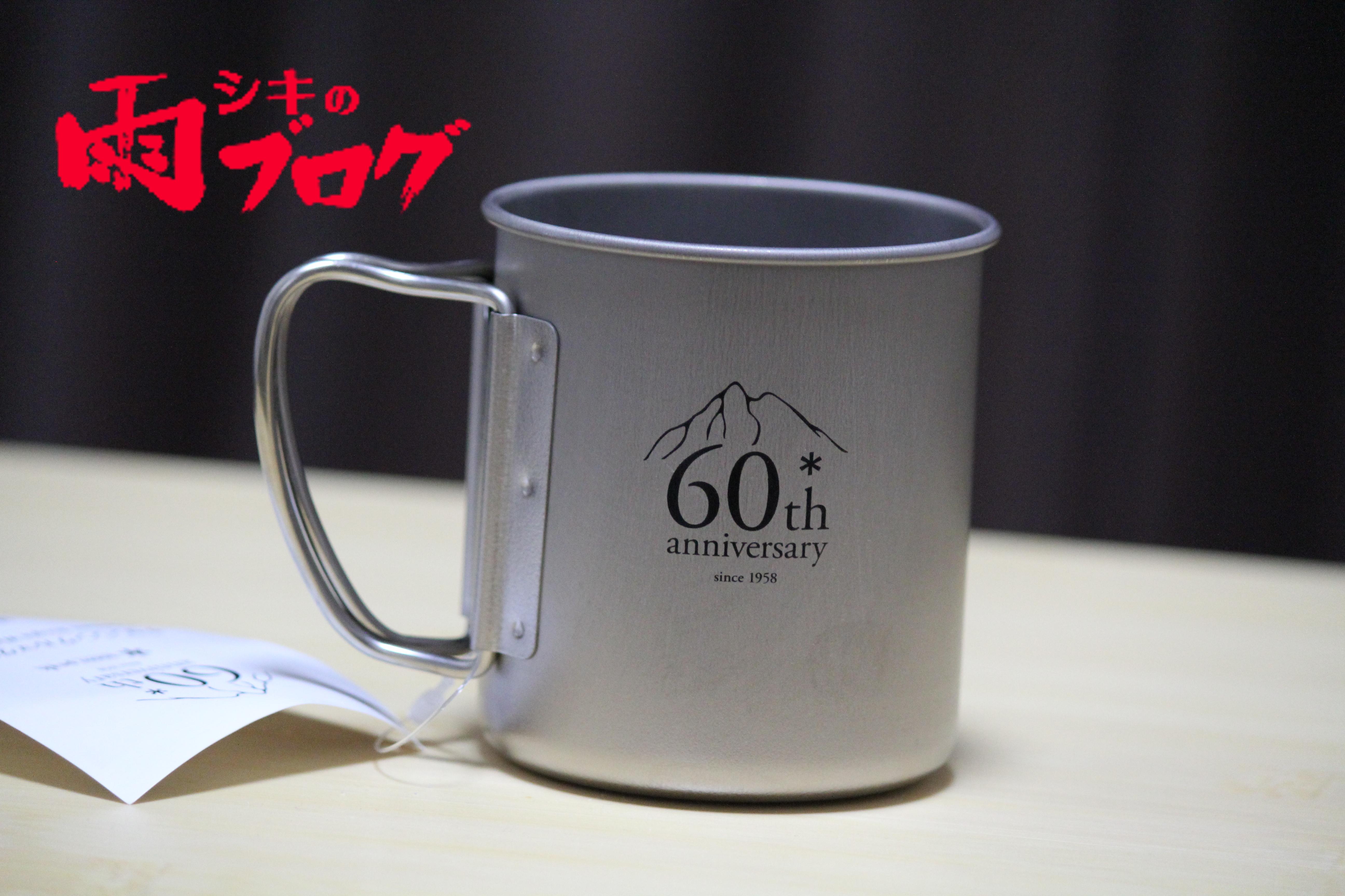 【レビュー】スノーピーク「チタンシングルマグ300」ちょうど良いサイズの軽量マグ!