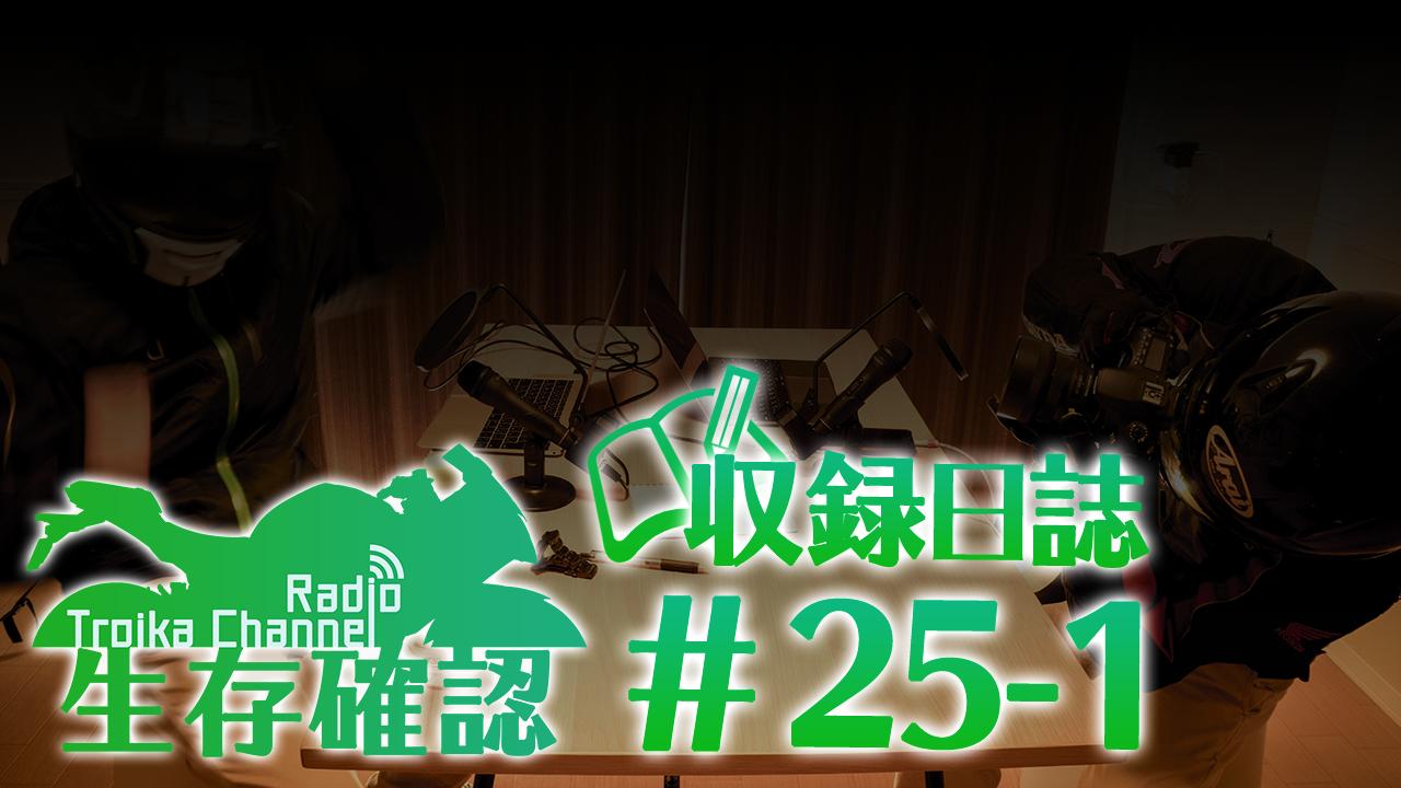 【収録日誌】生存確認#25