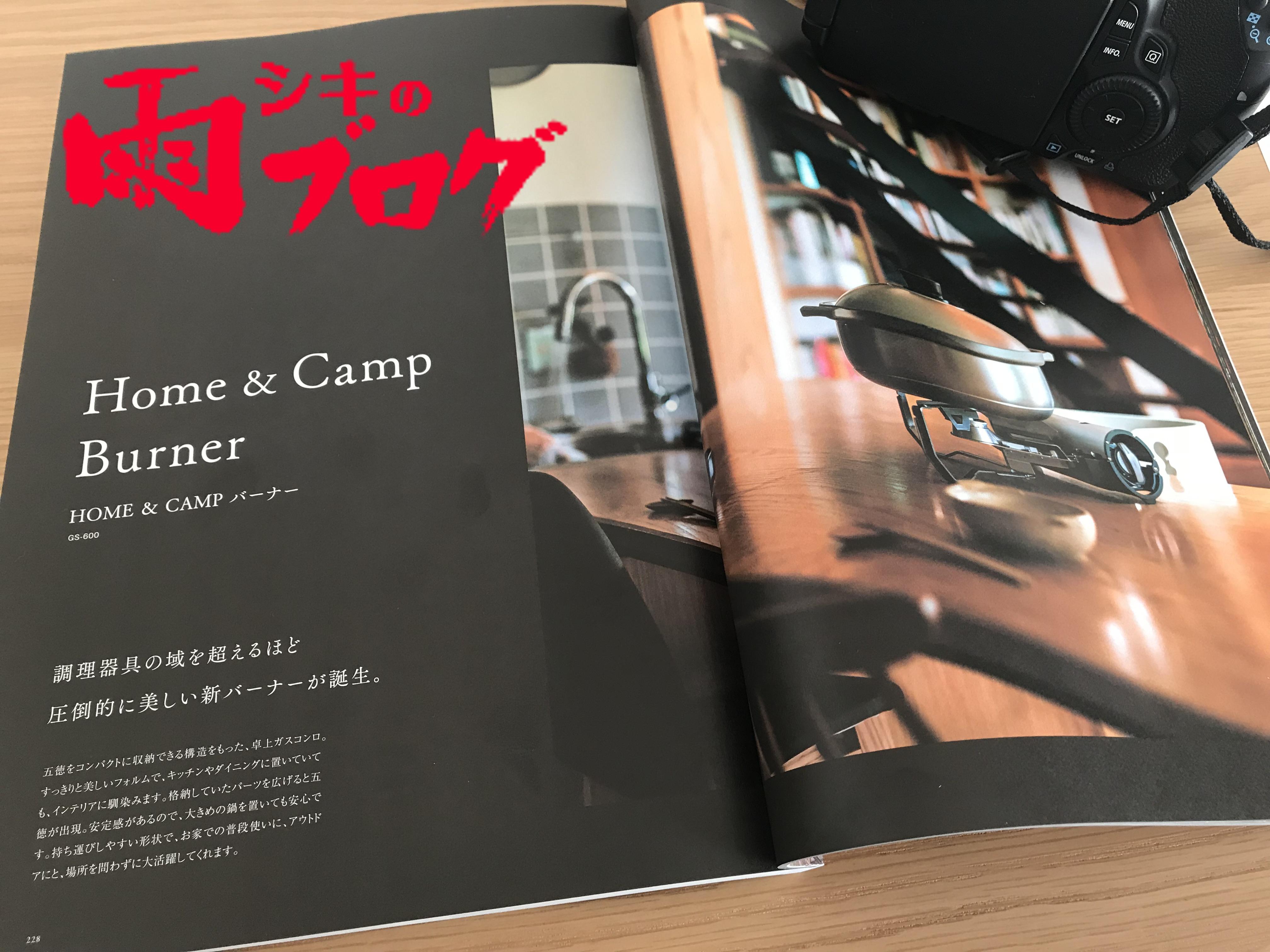 スノーピークの2019年新商品『HOME&CAMPバーナー』は絶対、買い。