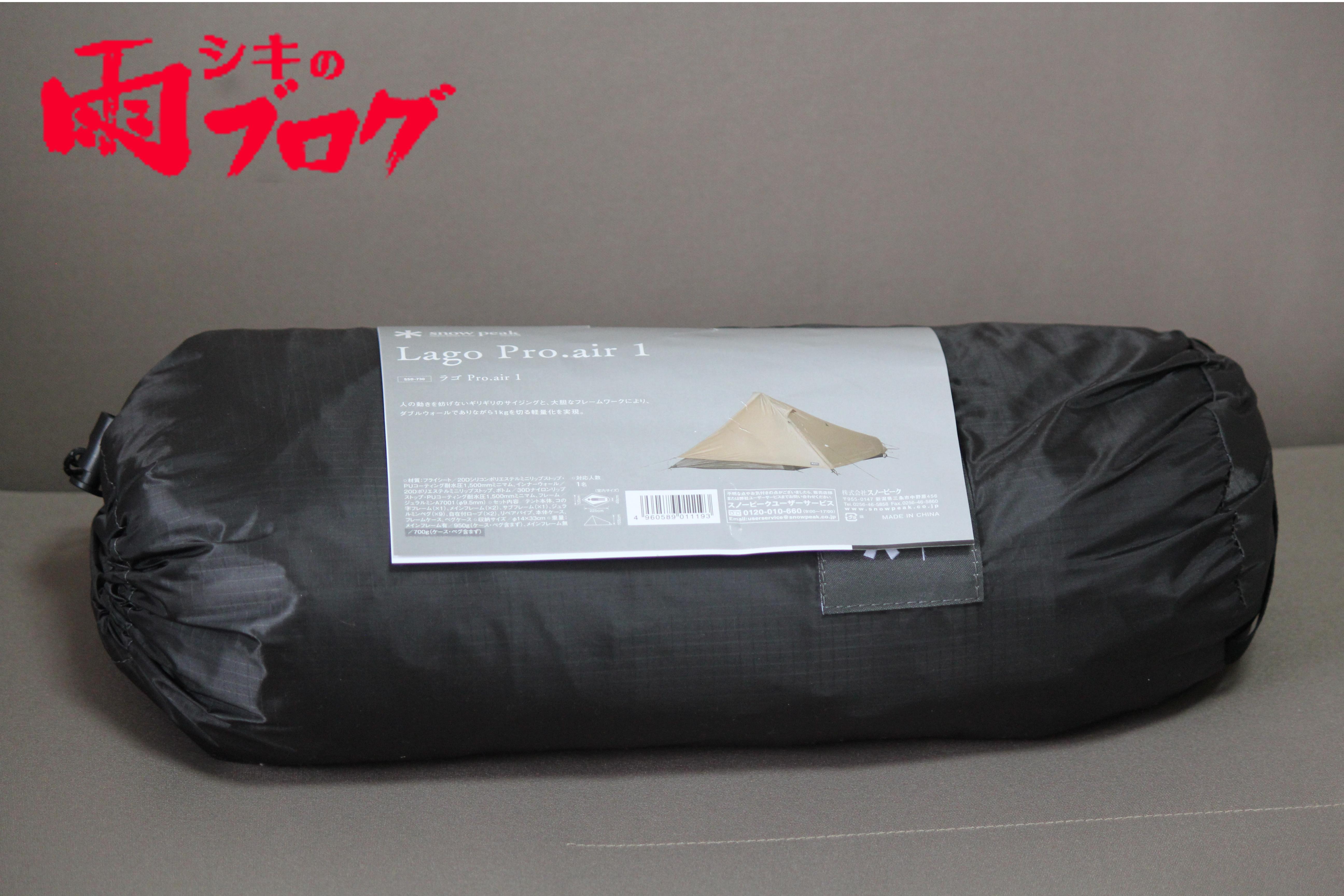【レビュー】スノーピーク「ラゴPro.air 1」超軽量・コンパクトなテント!