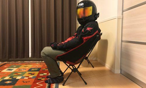 【レビュー】ヘリノックス「コンフォートチェア」軽量・コンパクトなのに座りやすいすごいやつ。