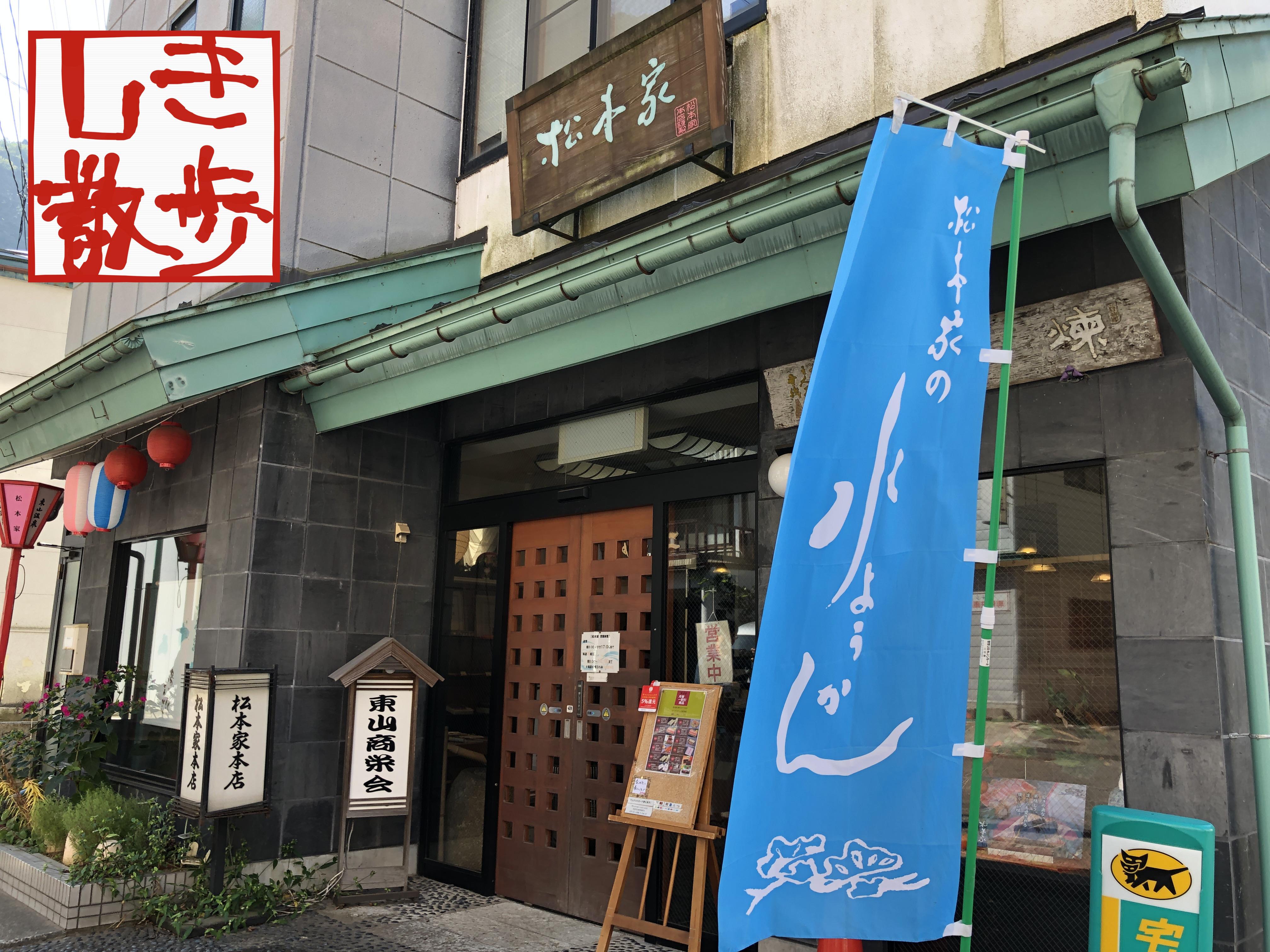 水ようかんがうまい!「松本家」に行ってきた。