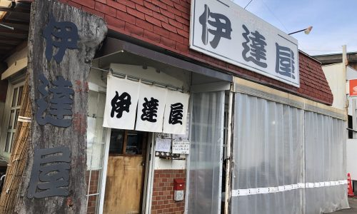 福島県で一番人気らしいラーメン屋「伊達屋」に行ってきた。