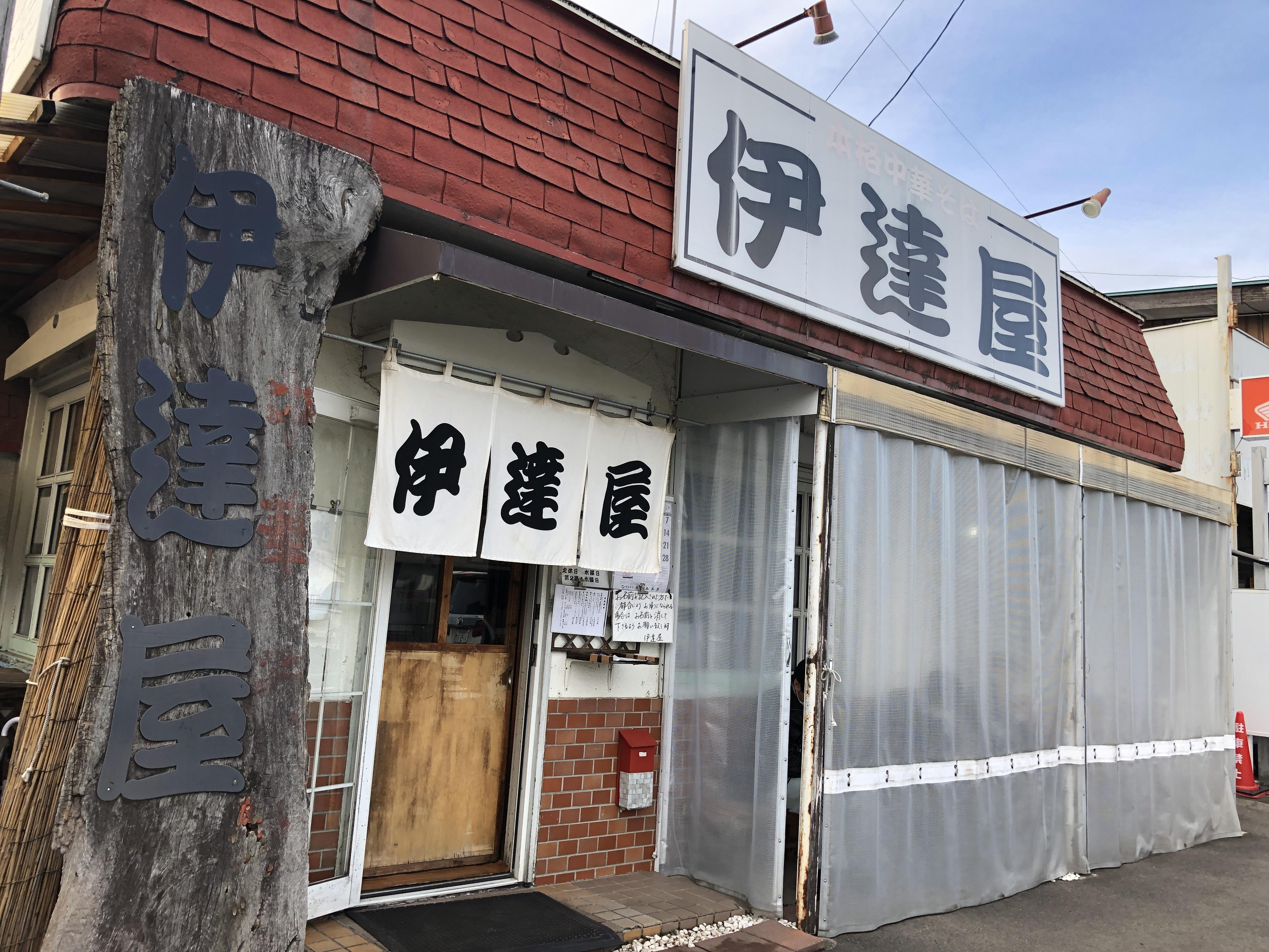福島県で一番人気のラーメン屋「伊達屋」に行ってきた。