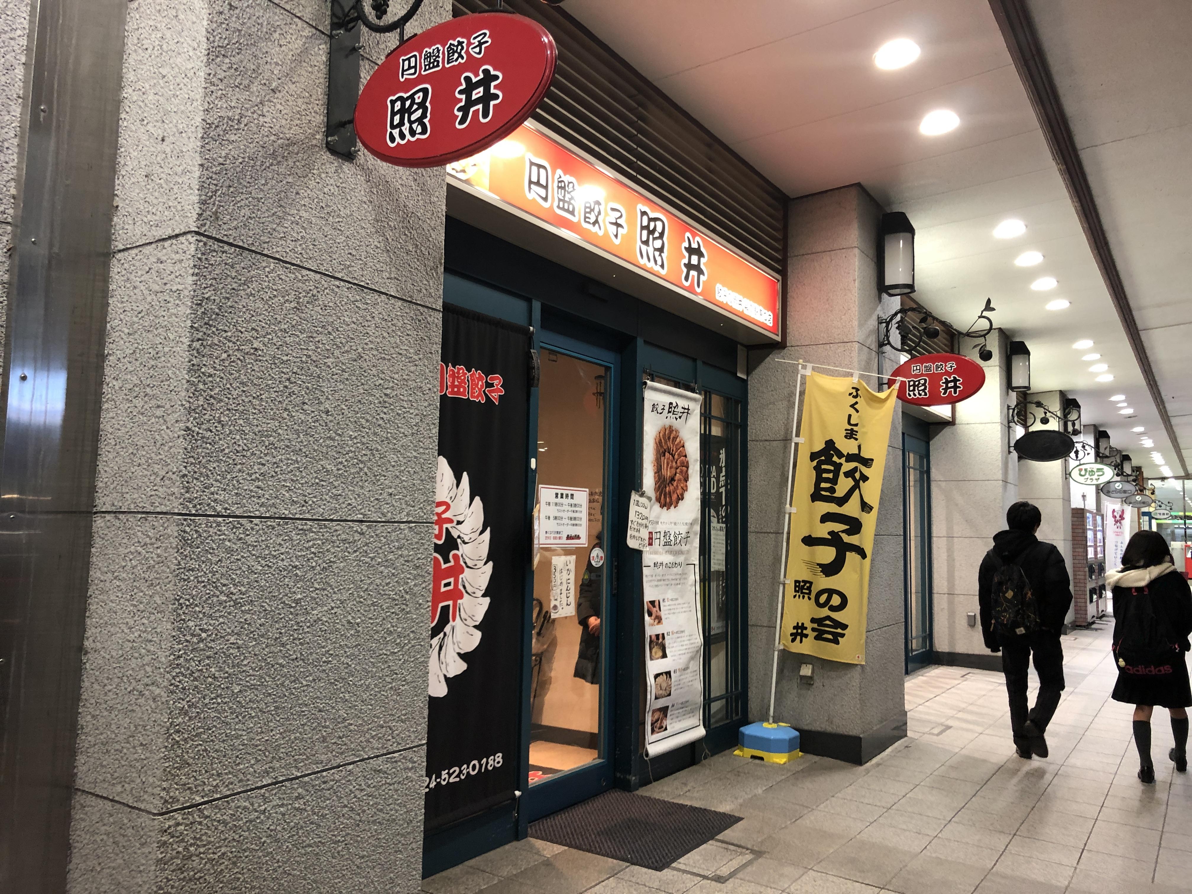 福島市の名物。円盤餃子を「餃子の照井」で食べてきた。