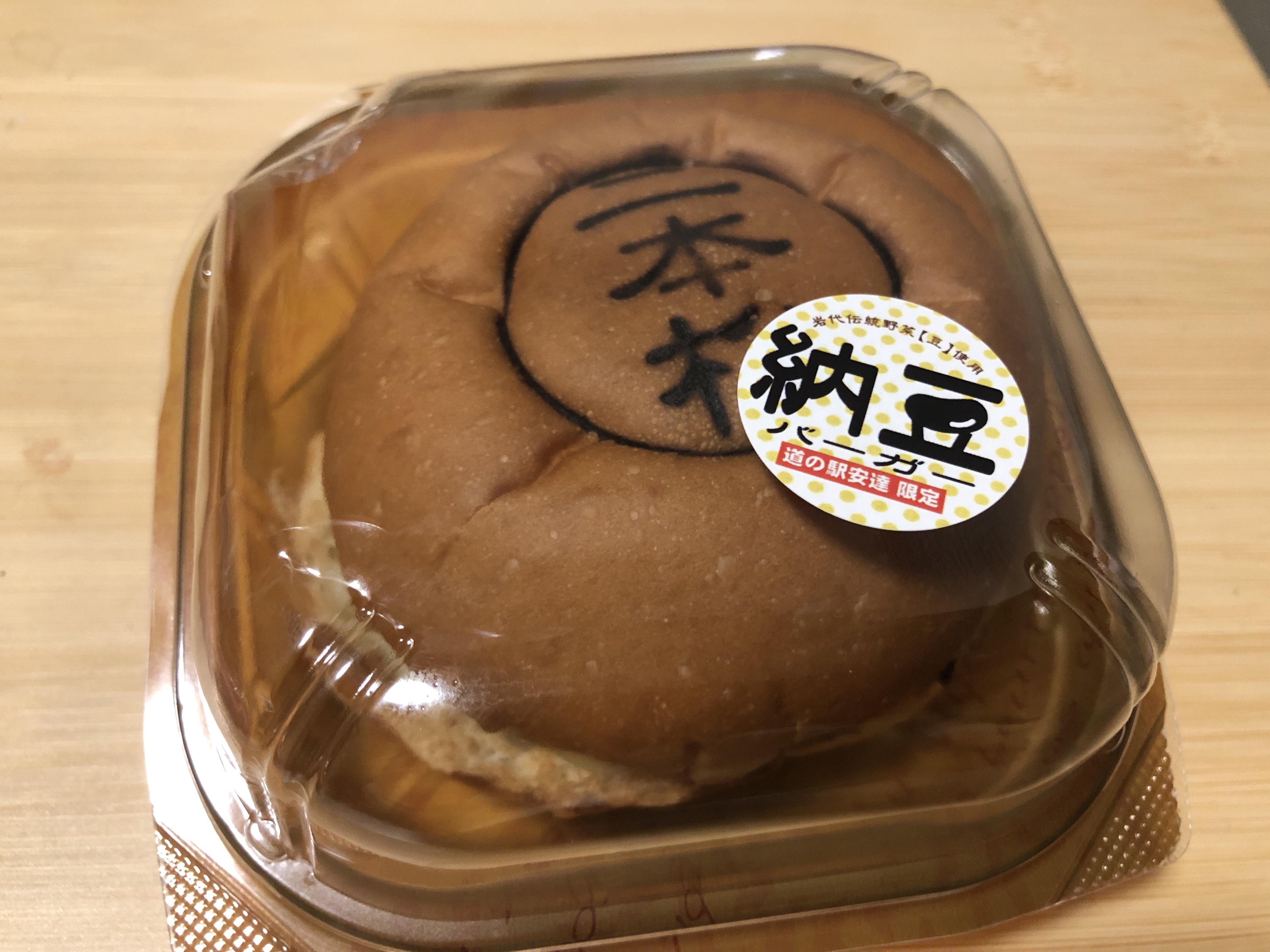 多分、安達の名産品。「納豆バーガー」を食べてみた。