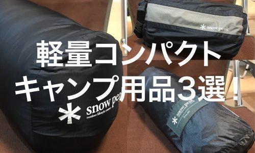 キャンプツーリングの荷物がデカイ人必見!軽量コンパクトキャンプ用品3選!