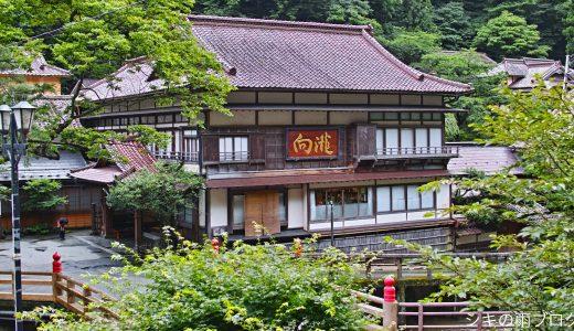 外観でわかるいい旅館!東山温泉「向瀧」に泊まってきた。