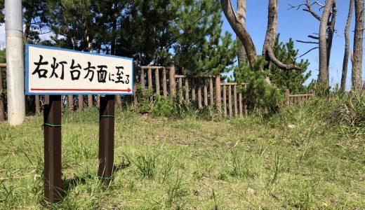 松川浦を一望できる灯台。「鵜ノ尾崎灯台」に行ってきた。