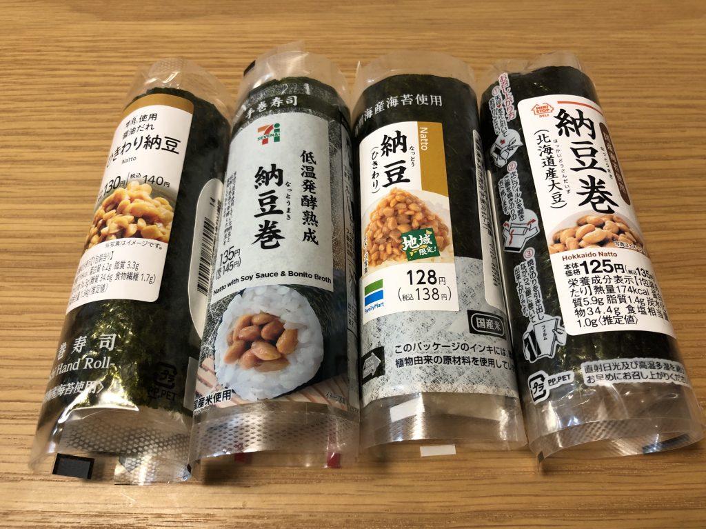 元納豆嫌いが選ぶ。うまいコンビニ納豆巻きランキング。 - シキの雨ブログ