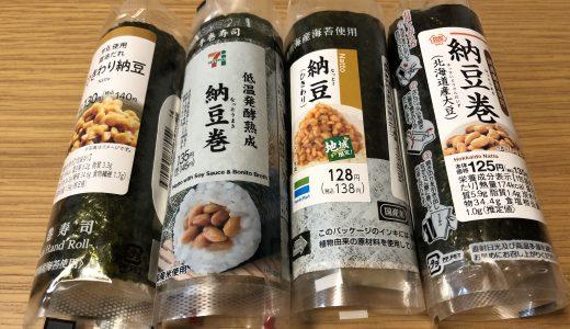 元納豆嫌いが選ぶ。うまいコンビニ納豆巻きランキング。
