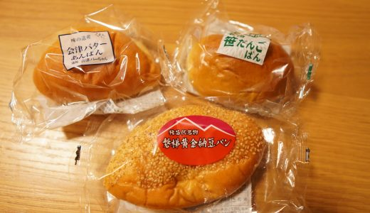 道の駅 猪苗代で販売中の3種の珍パンを食べくらべしてみた。