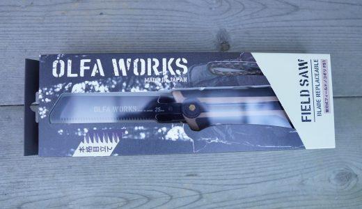 オルファがアウトドア向けに開発した「替刃式フィールドノコギリ FS1」をレビュー。