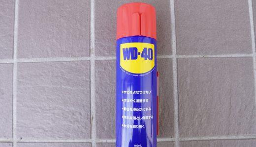 刃物の汚れ取り・防サビにおすすめ!エステー WD-40をレビュー。