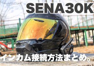 【SENA30K】インカムと接続する方法いろいろ。