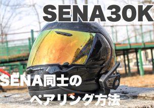 【SENA30K】SENA同士のペアリングの方法と複数人での通話方法。