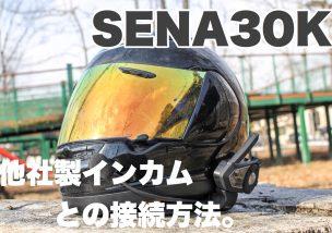 【SENA30K】他社製インカムとの接続。